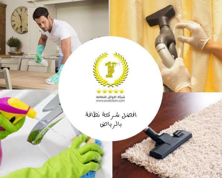 شركة الاوائل للتنظيف